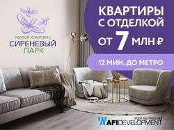 Скидки в ЖК «Сиреневый парк» Ипотека от 4,65%